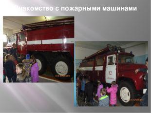 Знакомство с пожарными машинами