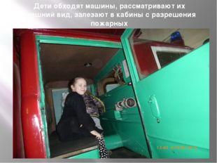 Дети обходят машины, рассматривают их внешний вид, залезают в кабины с разреш