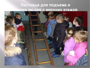 Лестница для подъема и снятия людей с верхних этажей и крыш