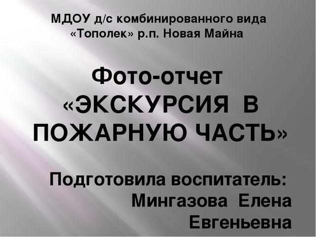 МДОУ д/с комбинированного вида «Тополек» р.п. Новая Майна Фото-отчет «ЭКСКУР...