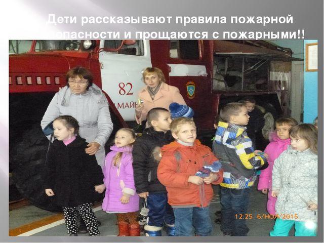 Дети рассказывают правила пожарной безопасности и прощаются с пожарными!!
