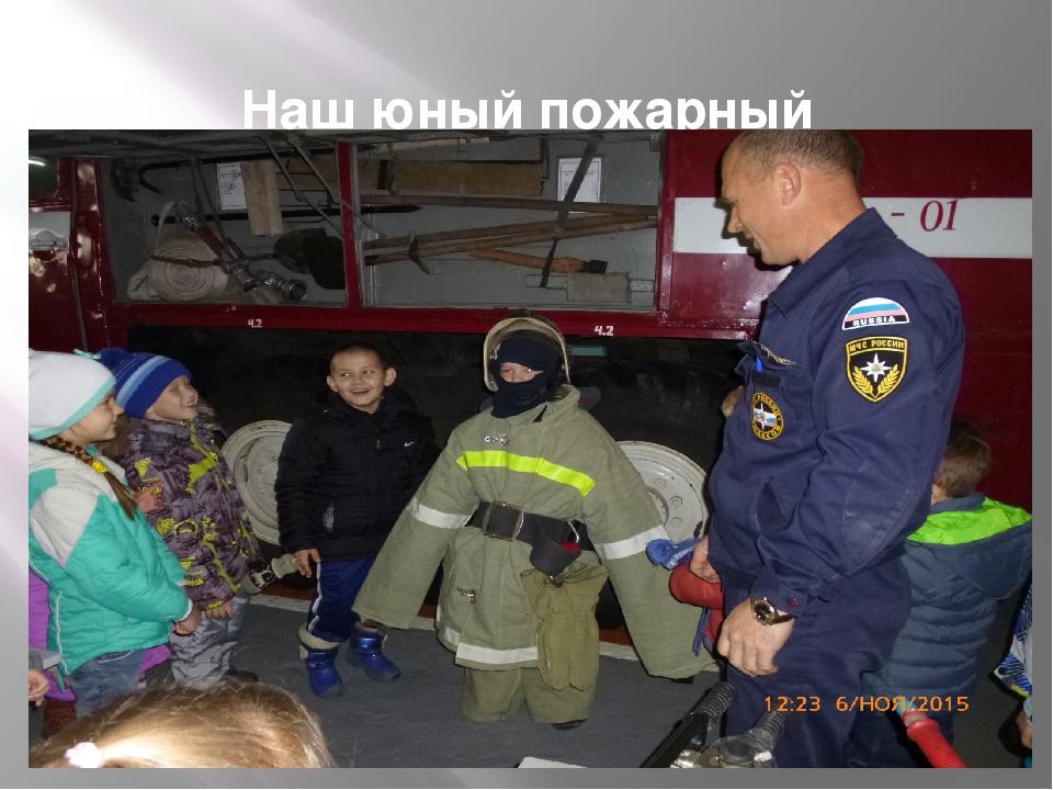 Наш юный пожарный