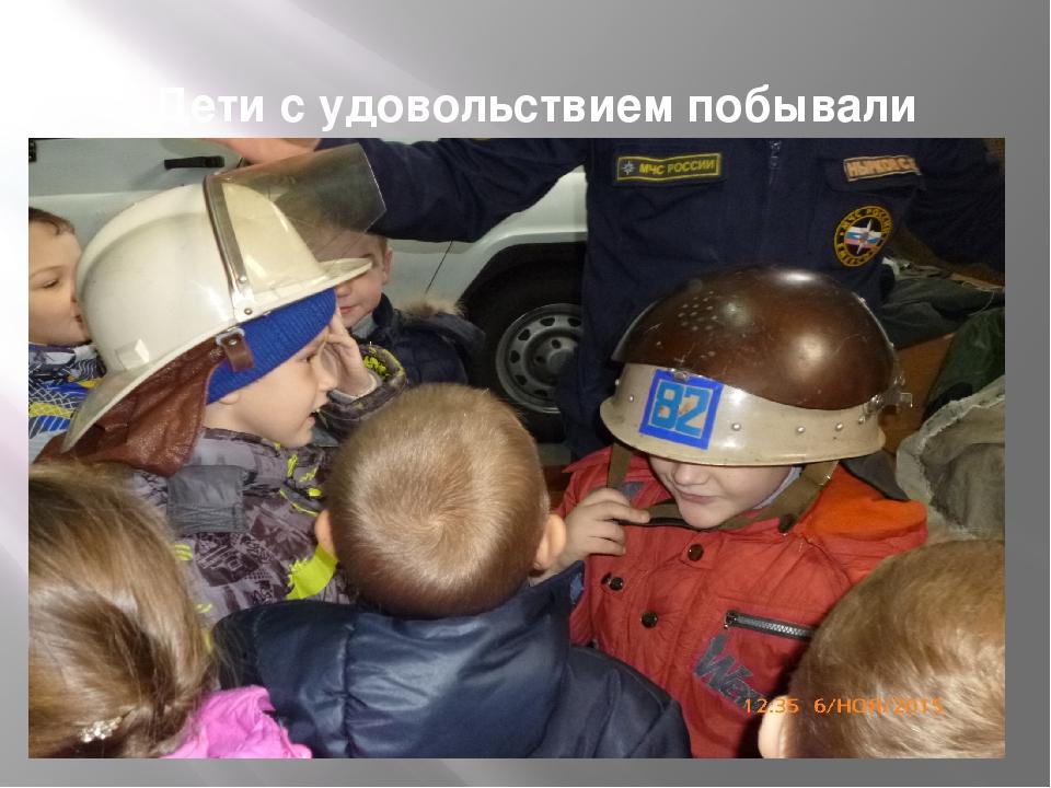 Дети с удовольствием побывали в роли пожарных