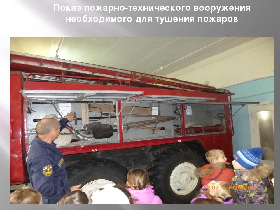 Показ пожарно-технического вооружения необходимого для тушения пожаров