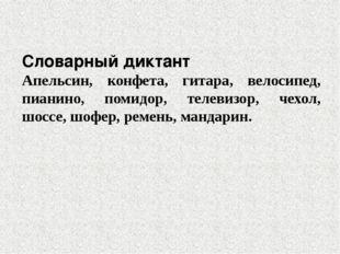 Словарный диктант Апельсин, конфета, гитара, велосипед, пианино, помидор, тел