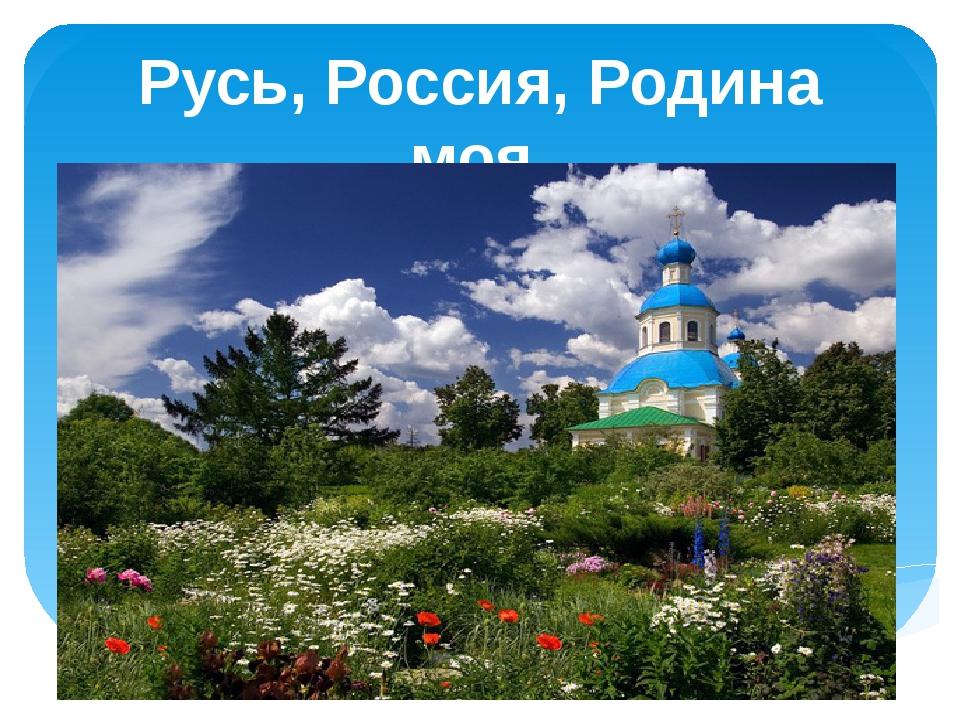 Русь, Россия, Родина моя.