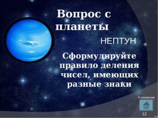 №5.Упростив выражения, вы узнаете дату запуска первого искусственного спутник
