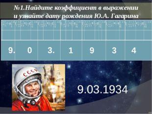 №6. Найдите корни уравнения (буквы), и вы получите позывной Ю.А. Гагарина -4