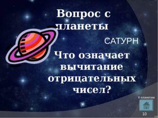 №4.Что сказал перед стартом космического корабля Юрий Гагарин? поехали -18·(-
