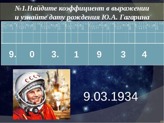 №6. Найдите корни уравнения (буквы), и вы получите позывной Ю.А. Гагарина -4...