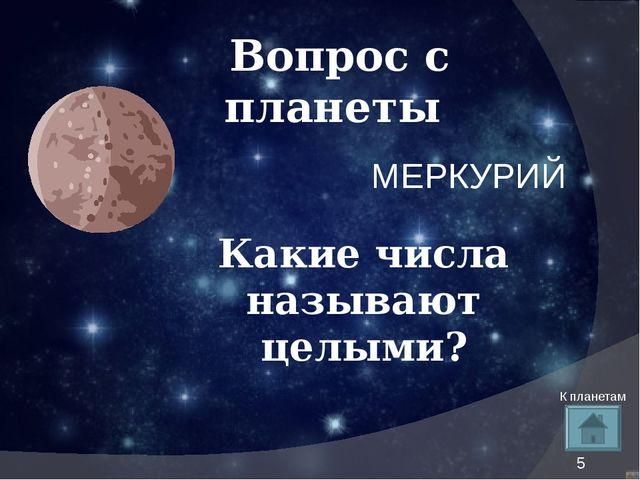 Вопрос с планеты ЮПИТЕР Сформулируйте правило сложения чисел с разными знакам...