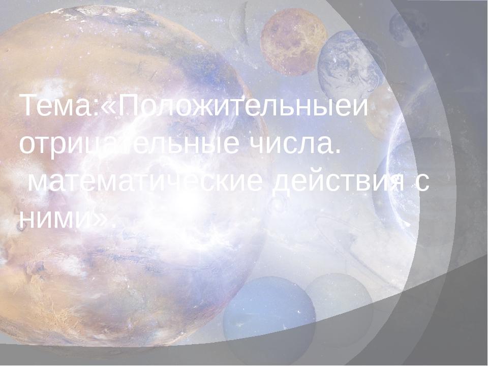 Вопрос с планеты ВЕНЕРА Какое число больше: положительное или отрицательное?...