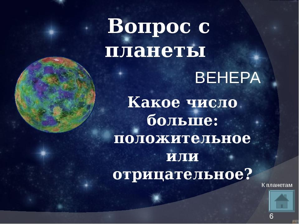 Вопрос с планеты ПЛУТОН Какие числа называют рациональными? К планетам
