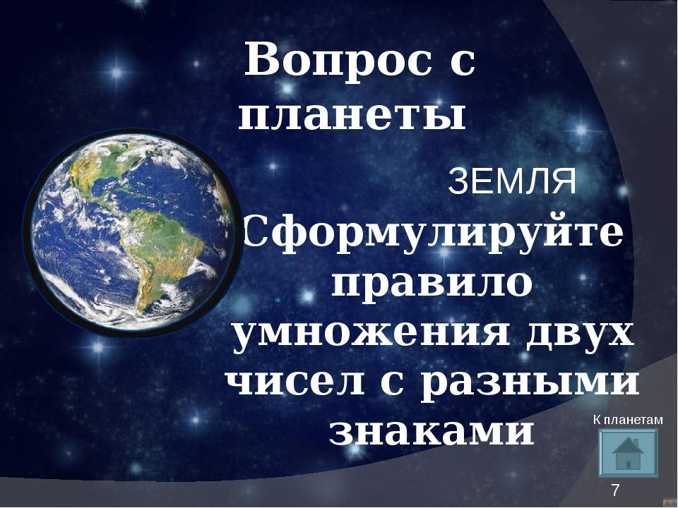 Вопрос с планеты САТУРН Что означает вычитание отрицательных чисел? К планетам