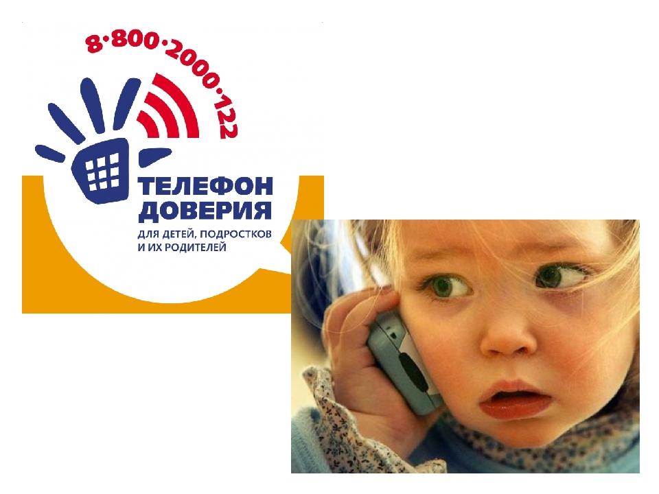 Картинка телефон доверия для детей подростков и их родителей, чукча