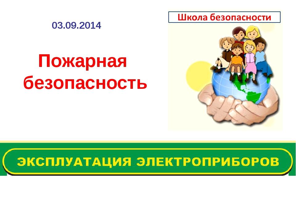 Пожарная безопасность 03.09.2014