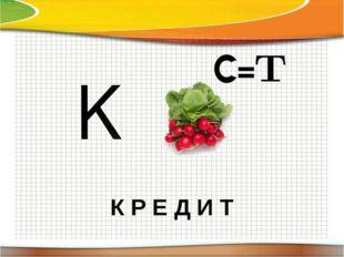 К Р Е Д И Т