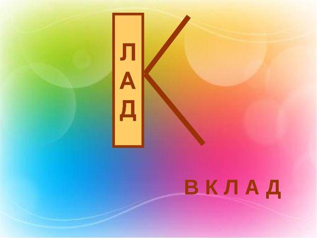 В К Л А Д