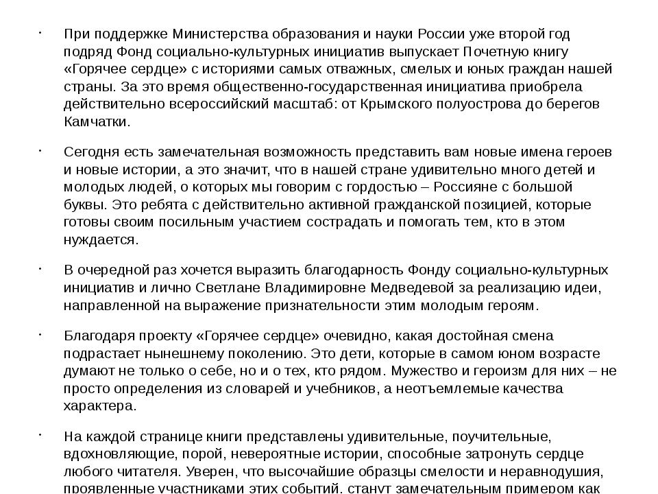При поддержке Министерства образования и науки России уже второй год подряд...