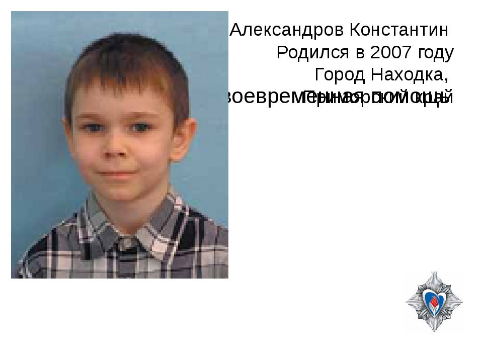Александров Константин Родился в 2007 году Город Находка, Приморский край Сво...
