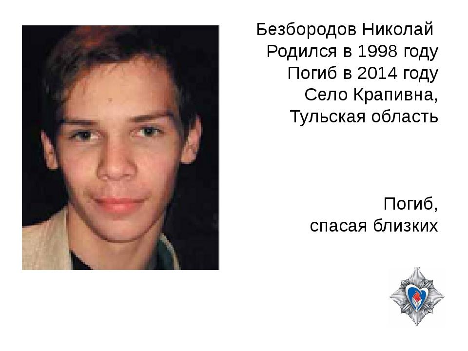 Безбородов Николай Родился в 1998 году Погиб в 2014 году Село Крапивна, Тульс...