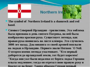 Northern Ireland The symbol of  Northern Ireland is a shamrock and red hand.