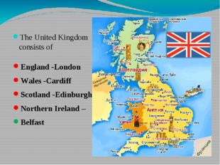 The United Kingdom consists of England -London Wales -Cardiff Scotland -Edin