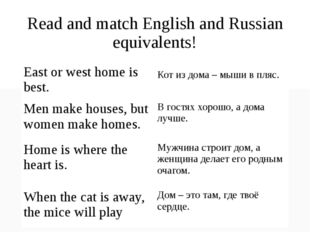 Read and match English and Russian equivalents! East or west home is best. Ко