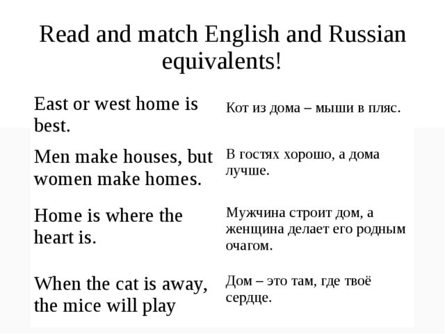 Read and match English and Russian equivalents! East or west home is best. Ко...