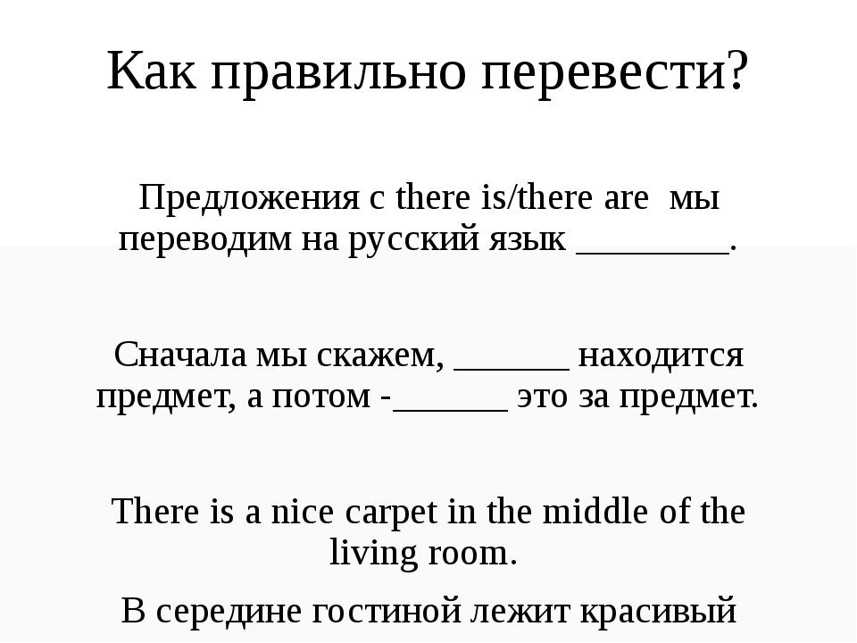 Как правильно перевести? Предложения с there is/there are мы переводим на рус...