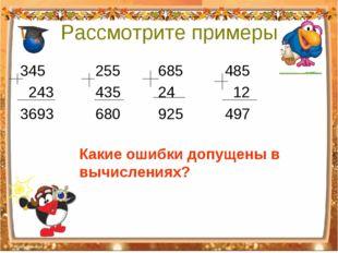 Рассмотрите примеры 345 255 685 485 243 435 24 12 3693 680 925 497 Какие ошиб