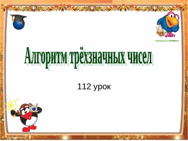 112 урок