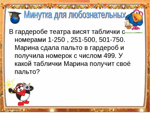 В гардеробе театра висят таблички с номерами 1-250 , 251-500, 501-750. Марина...