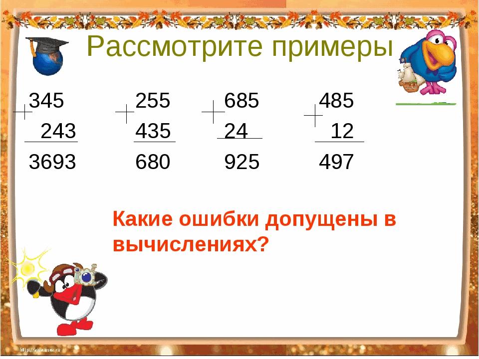 Рассмотрите примеры 345 255 685 485 243 435 24 12 3693 680 925 497 Какие ошиб...