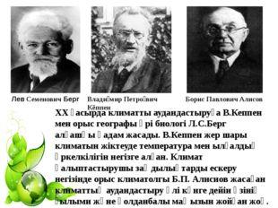 XX ғасырда климатты аудандастыруға В.Кеппен мен орыс географы әрі биологі Л.