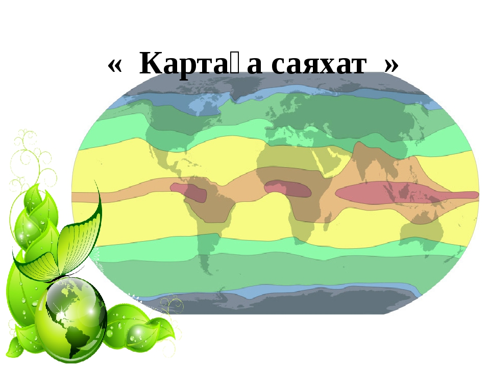 « Картаға саяхат»