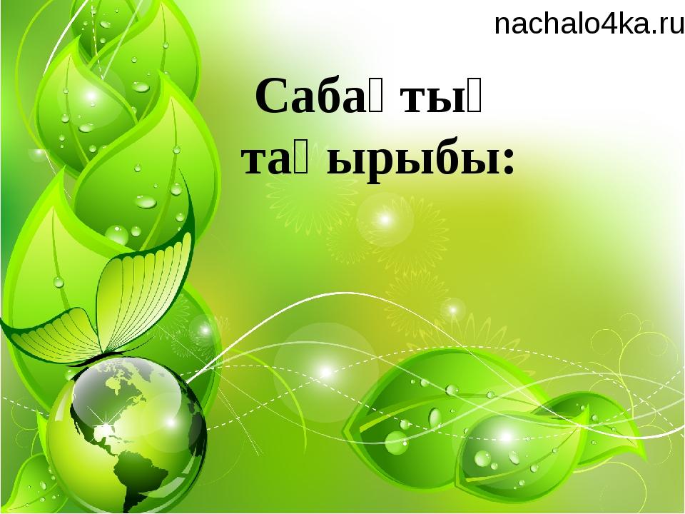 nachalo4ka.ru Сабақтың тақырыбы: