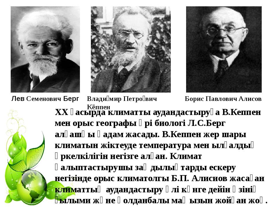 XX ғасырда климатты аудандастыруға В.Кеппен мен орыс географы әрі биологі Л....
