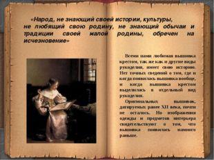 «Народ, не знающий своей истории, культуры, не любящий свою родину, не знающ