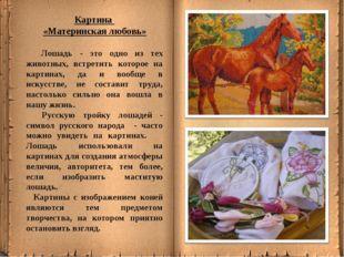 Картина «Материнская любовь» Лошадь - это одно из тех животных, встретить кот
