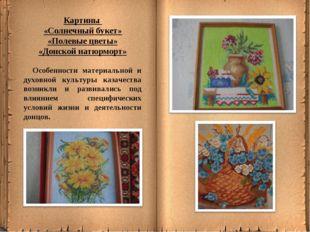 Картины «Солнечный букет» «Полевые цветы» «Донской натюрморт» Особенности мат