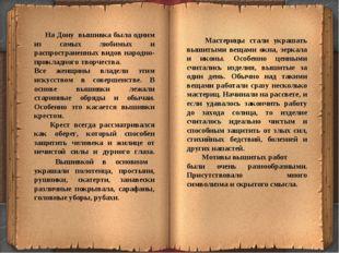 На Дону вышивка была одним из самых любимых и распространенных видов народно