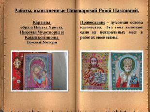Православие – духовная основа казачества. Эта тема занимает одно из центральн
