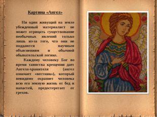 Картина «Ангел» Ни один живущий на земле убежденный материалист не может отри