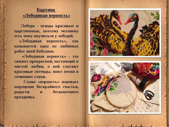 Картина «Лебединая верность» Лебеди - птицы красивые и царственные, поэтому ч...