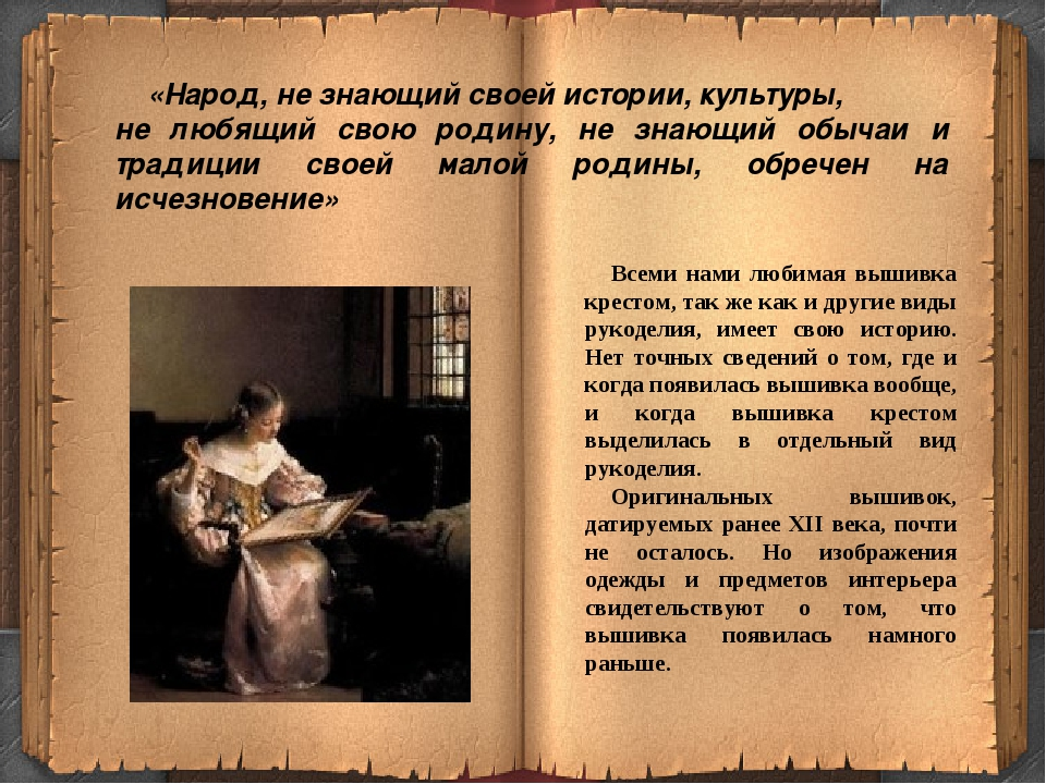 «Народ, не знающий своей истории, культуры, не любящий свою родину, не знающ...