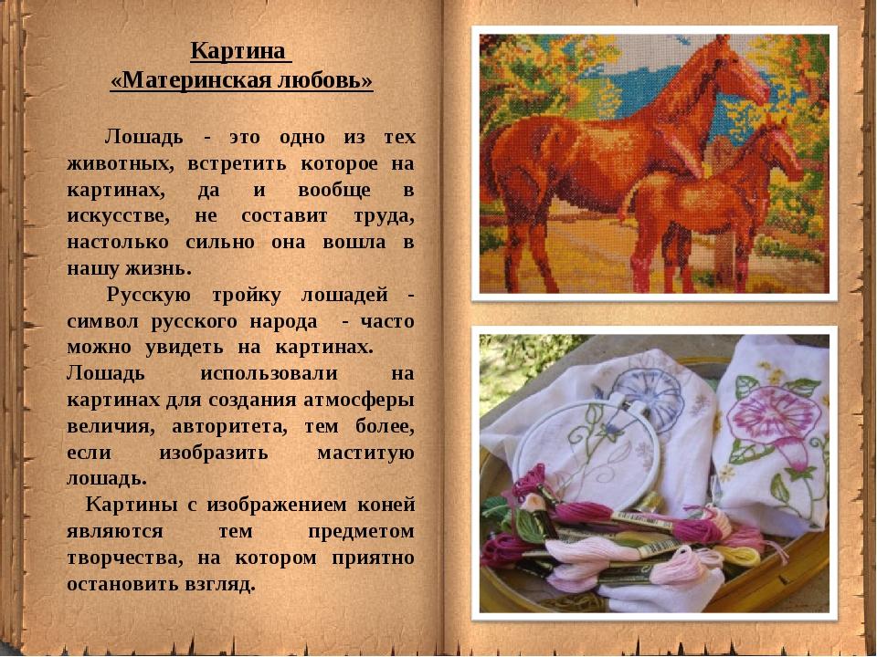 Картина «Материнская любовь» Лошадь - это одно из тех животных, встретить кот...