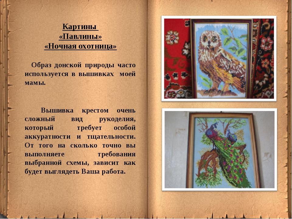 Картины «Павлины» «Ночная охотница» Образ донской природы часто используется...