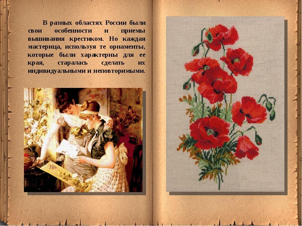 В разных областях России были свои особенности и приемы вышивания крестиком....