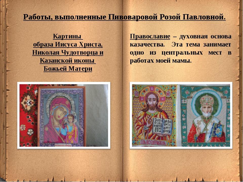 Православие – духовная основа казачества. Эта тема занимает одно из центральн...